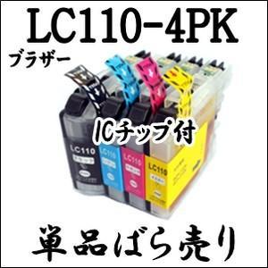 【単品売り】 LC110BK LC110C LC110M LC110Y Brother ブラザー 互換 インクカートリッジ DCP-J152N DCP-J132N DCP-J137N プリンタ LC110-4PK 用 純正同様