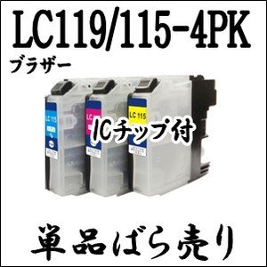 単品売り LC115C LC115M LC115Y Brother ブラザー 互換 インクカートリッジ LC119 115-4PK LC117 115-4PK 用の商品画像