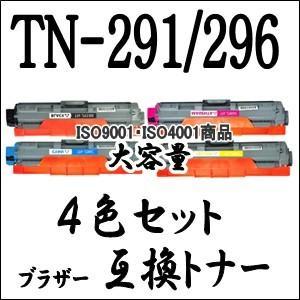 【4色セット】TN-291/296 大容量 Brother ブラザー用 互換トナー TN291 TN296 TN-291BK TN-296C TN-296M TN-296Y HL-3140CW HL-3170CDW MFC-9340CDW DCP-9020CDW