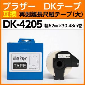 ブラザー DKテープ DK-4205 再剥離 弱粘着タイプ長尺紙テープ 大 62mm x 30.48m巻 感熱紙 〔互換ラベル フレーム付〕