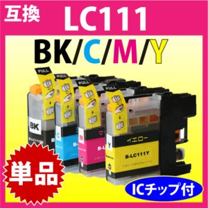 ブラザー LC111 BK/C/M/Y いずれか単色 1個 〔互換インク〕|inklink