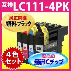 最新チップV3搭載 新機種対応 ブラザー LC111-4PK 4色セット(純正同様 顔料ブラック) 〔互換インク〕|inklink