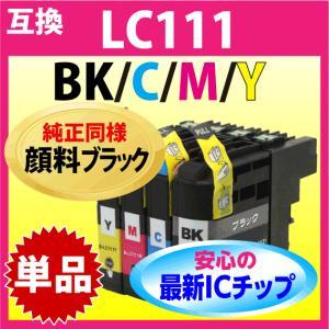 最新チップV3搭載 新機種対応 ブラザー LC111 BK/C/M/Y (純正同様 ブラックは顔料インク) いずれか単色 1個 〔互換インク〕