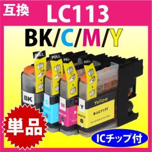 ブラザー LC113 BK/C/M/Y いずれか単色 1個 〔互換インク〕|inklink