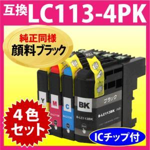 新チップV2搭載 ブラザー LC113-4PK 4色セット(純正同様 顔料ブラック) 〔互換インク〕|inklink
