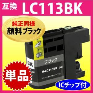 新チップV2搭載 ブラザー LC113BK(純正同様 顔料ブラック) 単色 1個 〔互換インク〕|inklink