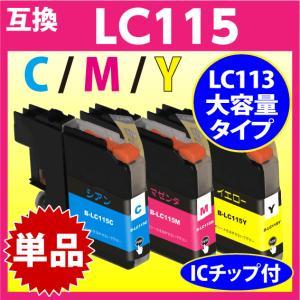 最新チップv3搭載! ブラザー LC115C/LC115M/LC115Y いずれか 単品 〔互換インク〕|inklink