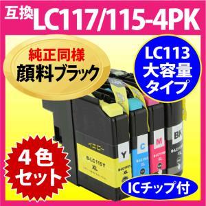 最新チップv3搭載 ブラザー LC117/115-4PK 4色セット(LC113の大容量タイプ)純正同様 顔料ブラック 〔互換インク〕|inklink