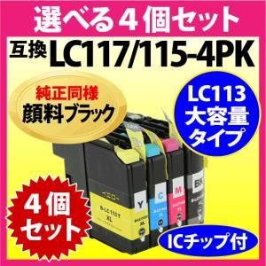 最新チップv3搭載 ブラザー LC117/115-4PK 選べる4色セット(LC113の大容量タイプ)純正同様 顔料ブラック 〔互換インク〕|inklink