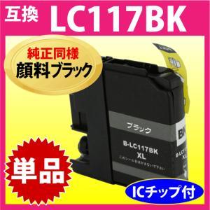 最新チップv3搭載 ブラザー LC117BK (純正同様 顔料インク LC113の大容量タイプ) 1個 〔互換インク〕|inklink