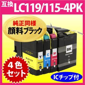 最新チップv3搭載! ブラザー LC119/115-4PK 4色セット 純正同様 顔料ブラック (LC113の大容量タイプ) 〔互換インク〕|inklink