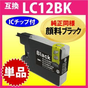 ブラザー LC12BK (純正同様 顔料インク) 単色  〔互換インク〕|inklink