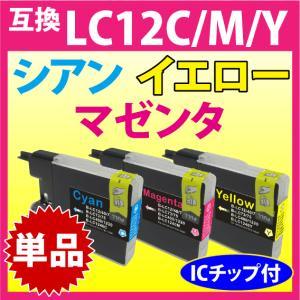 ブラザー LC12C・LC12M・LC12Y いずれか単色  〔互換インク〕 inklink