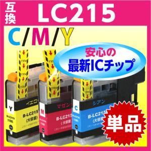 最新チップ搭載 ブラザー LC215C/LC215M/LC215Y いずれか 単品 〔互換インク〕|inklink