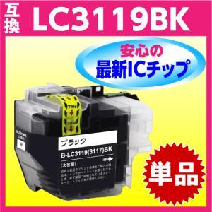 ブラザー LC3119BK (LC3117の大容量タイプ) 単色 1個 〔互換インク〕最新チップ搭載|inklink