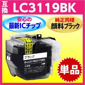 ブラザー LC3119BK (LC3117の大容量タイプ)〔互換インク〕純正同様 顔料インク 単色 1個 最新チップ搭載|inklink