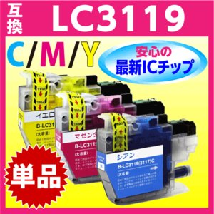 ブラザー LC3119C/LC3119M/LC3119Y(LC3117の大容量タイプ) いずれか 単品 〔互換インク〕 最新チップ搭載|inklink