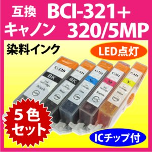 キャノン BCI-321+320/5MP 5色セット 〔互換インク〕|inklink