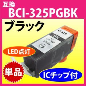 キャノン BCI-325PGBK (染料インク) 増量タイプ 〔互換インク〕|inklink