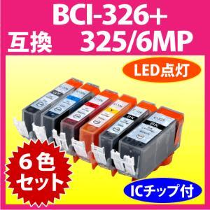 キャノン BCI-326+325/6MP 6色セット 〔互換インク〕染料インク|inklink
