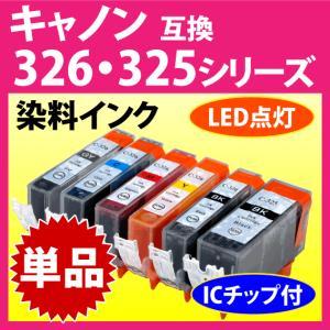 キャノン BCI-326+325シリーズ 単品 〔互換インク〕染料インク|inklink