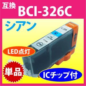キャノン BCI-326C シアン  純正同様 染料インク  〔互換インク〕|inklink