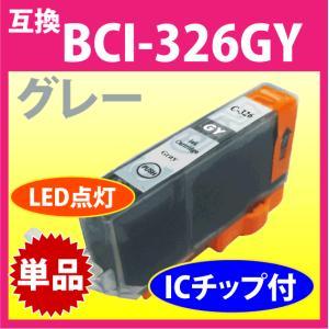キャノン BCI-326GY グレー  純正同様 染料インク  〔互換インク〕|inklink