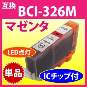 キャノン BCI-326M マゼンタ  純正同様 染料インク  〔互換インク〕|inklink
