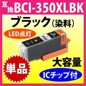 キャノン BCI-350XLPGBK (染料インク) 増量タイプ 〔互換インク〕|inklink