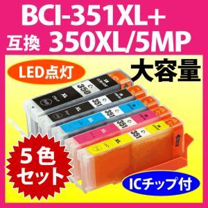 キャノン BCI-351XL+350XL/5MP 5色セット 増量 〔互換インク〕染料インク|inklink