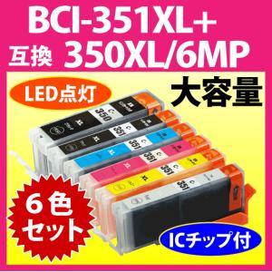 キャノン BCI-351XL+350XL/6MP 6色セット 増量 〔互換インク〕染料インク