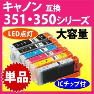 キャノン BCI-351XL+350XLシリーズ 単品  増量タイプ 〔互換インク〕染料インク|inklink