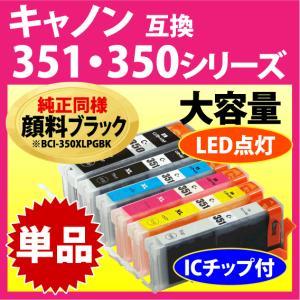 キャノン BCI-351XL+350XLシリーズ 単品 (純正同様 顔料ブラック) 増量タイプ 〔互換インク〕|inklink