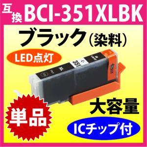 キャノン BCI-351XLBK (純正同様 染料インク) 増量タイプ 〔互換インク〕|inklink