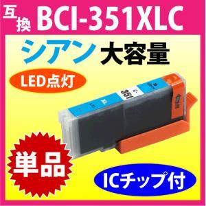 キャノン BCI-351XLC シアン (純正同様 染料インク) 増量タイプ 〔互換インク〕|inklink