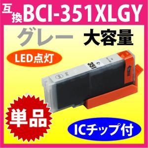 キャノン BCI-351XLGY グレー (純正同様 染料インク) 増量タイプ 〔互換インク〕|inklink