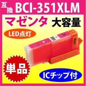 キャノン BCI-351XLM マゼンタ (純正同様 染料インク) 増量タイプ 〔互換インク〕|inklink