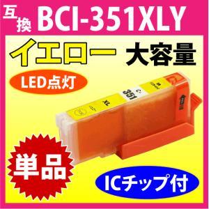 キャノン BCI-351XLY イエロー (純正同様 染料インク) 増量タイプ 〔互換インク〕|inklink