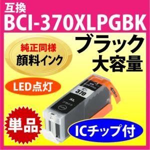 キャノン BCI-370XLPGBK 純正同様 顔料インク 単品 (大容量) 〔互換インク〕|inklink