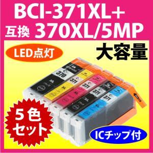 キャノン BCI-371XL+370XL/5MP 5色セット マルチパック(大容量) 〔互換インク〕染料インク|inklink