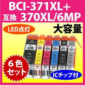 キャノン BCI-371XL+370XL/6MP 6色セット マルチパック(大容量) 〔互換インク〕染料インク