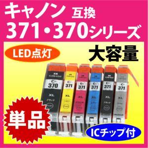 キャノン BCI-371XL+370XLシリーズ 単品 (大容量) 〔互換インク〕染料インク|inklink