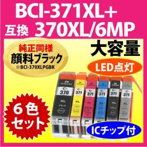 キャノン BCI-371XL+370XL/6MP 6色セット (純正同様顔料ブラック) マルチパック(大容量) 〔互換インク〕|inklink