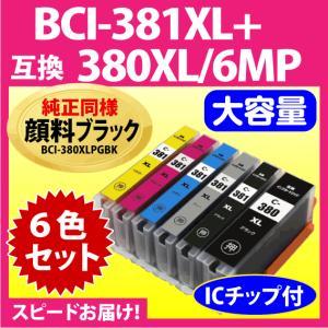 キャノン Canon 互換インク BCI-381XL+380XL/6MP マルチパック 大容量(38...