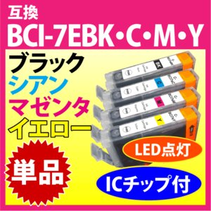 キャノン BCI-7eシリーズ (BCI-7eBK・7eC/7eM/7eY)  単色 〔互換インク〕|inklink