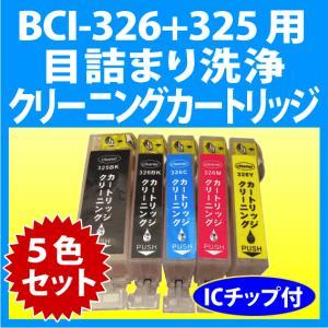 キャノン BCI-326+325/5MP 用 クリーニングカートリッジ 5色セット  目詰まり解消|inklink