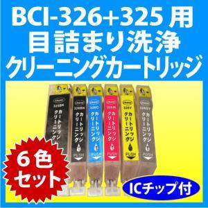 キャノン BCI-326+325/6MP 用 クリーニングカートリッジ 6色セット  目詰まり解消|inklink