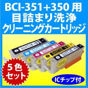 キャノン BCI-351+350/5MP シリーズ 用 クリーニングカートリッジ 5色セット  目詰まり解消|inklink