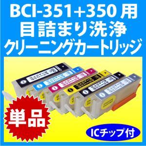 キャノン BCI-351+350 シリーズ 用 クリーニングカートリッジ 単品  目詰まり解消|inklink