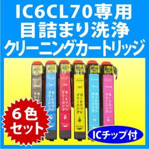 エプソン IC6CL70・IC6CL70L 用 強力 クリーニングカートリッジ 6色セット 目詰まり解消 inklink